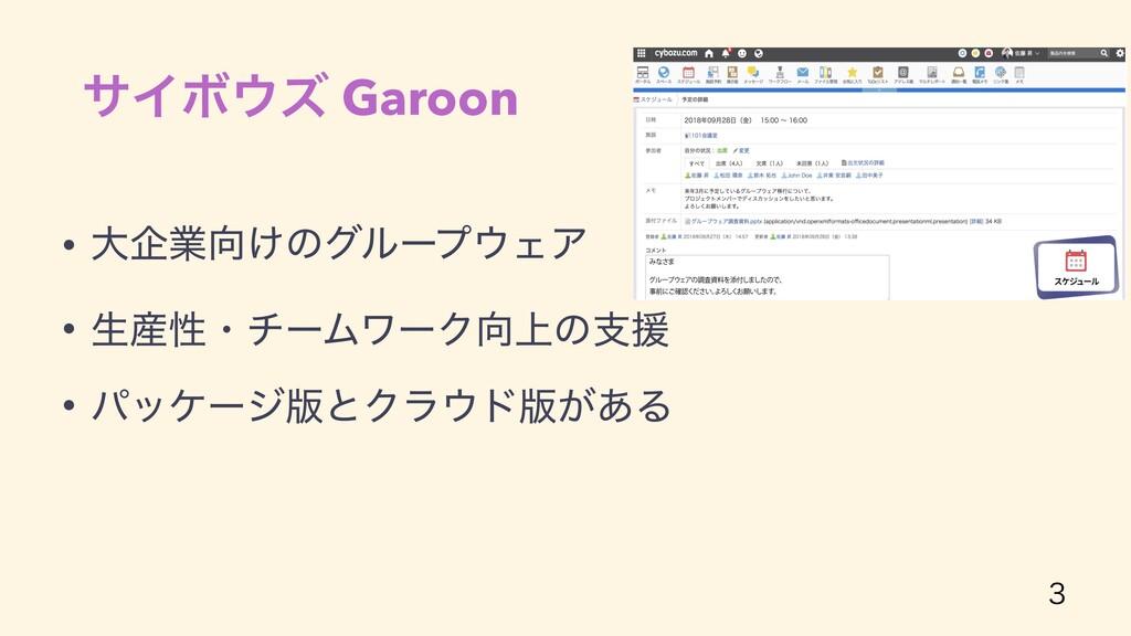 αΠϘζ Garoon • େاۀ͚ͷάϧʔϓΣΞ   • ੜੑɾνʔϜϫʔΫ্ͷࢧ...