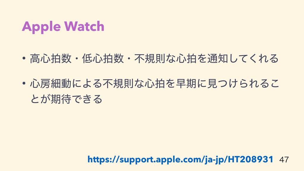 Apple Watch • ߴ৺ഥɾ৺ഥɾෆنଇͳ৺ഥΛ௨ͯ͘͠ΕΔ   • ৺ࡉಈ...