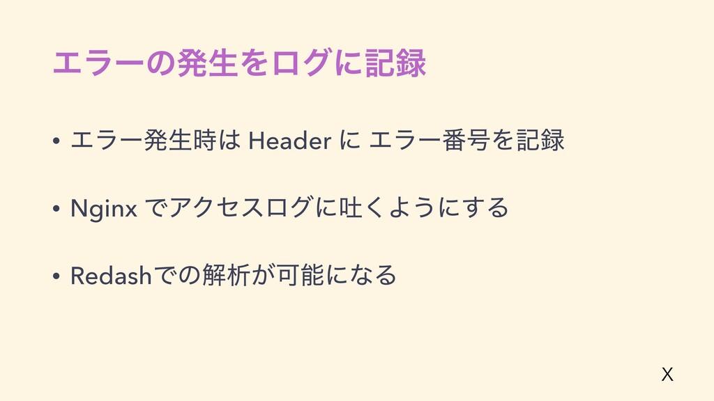 ΤϥʔͷൃੜΛϩάʹه • Τϥʔൃੜ Header ʹ Τϥʔ൪߸Λه   • Ng...