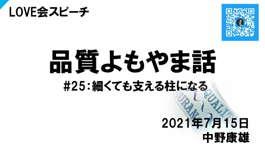 品質よもやま話 #25:細くても支える柱になる LOVE会スピーチ 2021年7月15日 中野...