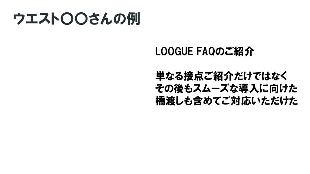 LOOGUE FAQのご紹介 単なる接点ご紹介だけではなく その後もスムーズな導入に向けた 橋...