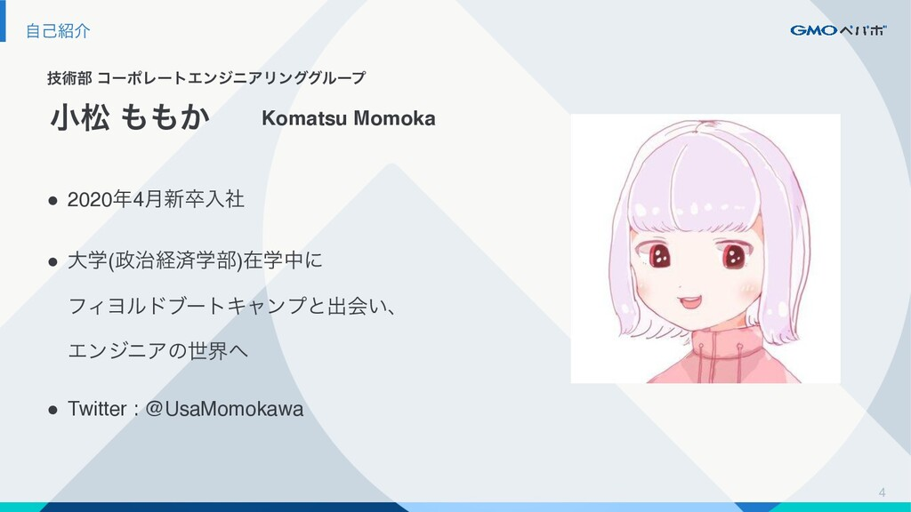 4 ࣗݾհ ٕज़෦ ίʔϙϨʔτΤϯδχΞϦϯάάϧʔϓ খদ ͔ Komatsu Mo...