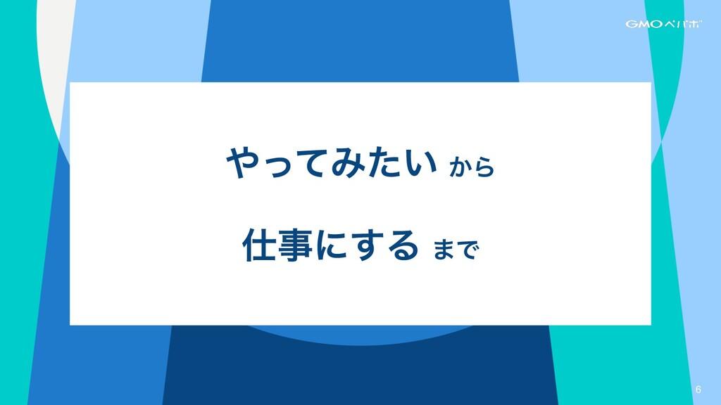 6 ͬͯΈ͍ͨ ͔Β ʹ͢Δ ·Ͱ