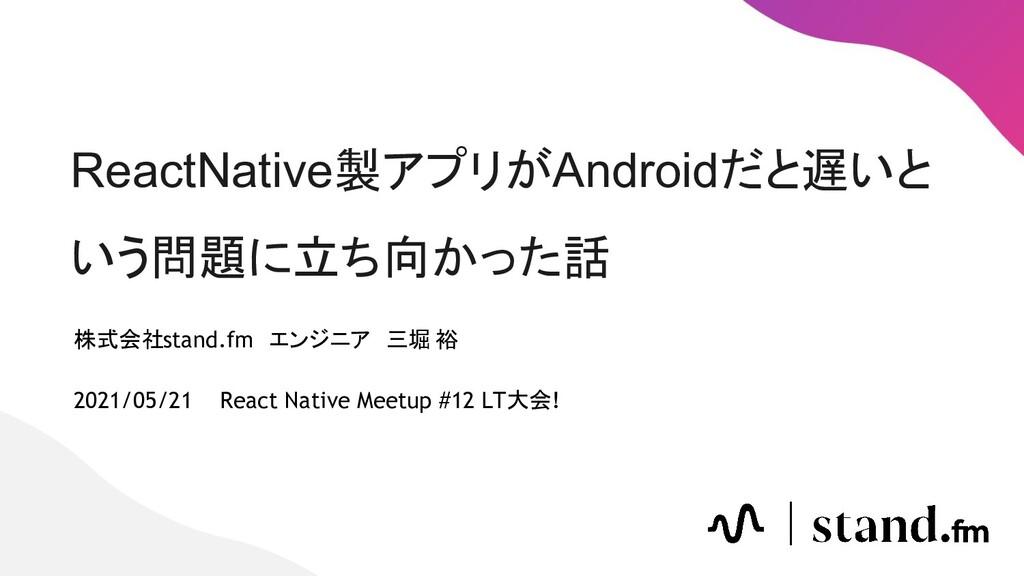 ReactNative製アプリがAndroidだと遅いと いう問題に立ち向かった話 株式会社s...
