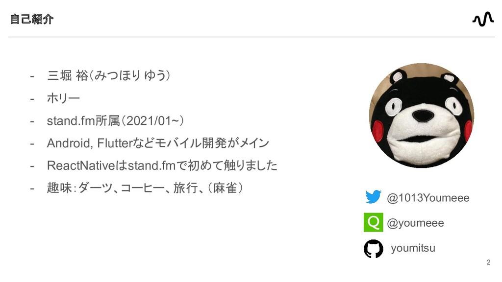 自己紹介 - 三堀 裕(みつほり ゆう) - ホリー - stand.fm所属(2021/01...