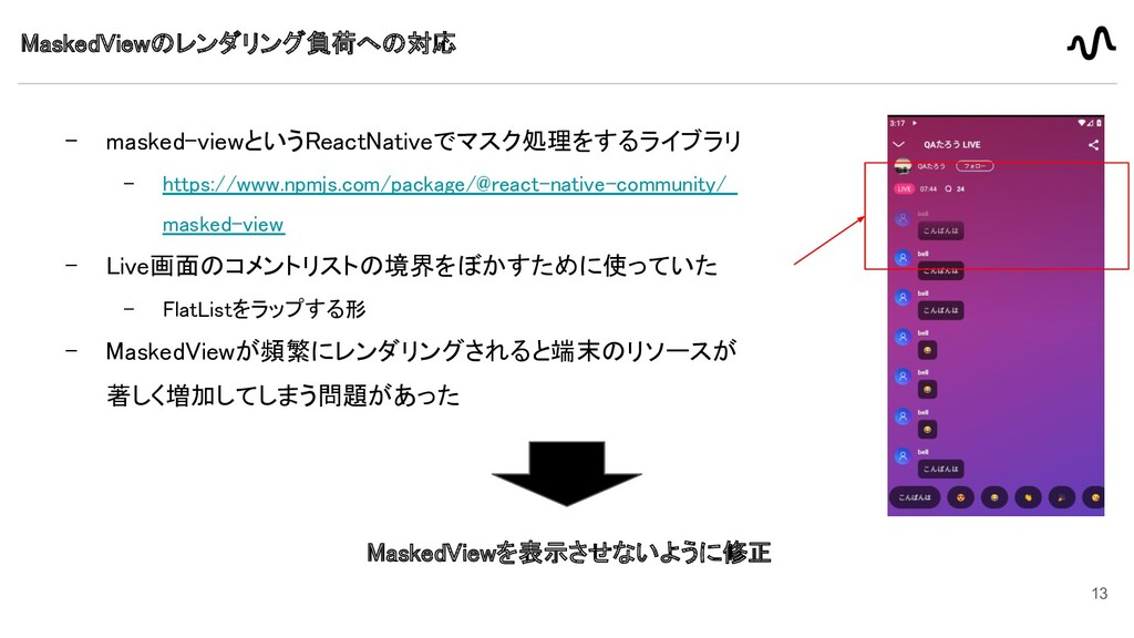 13 MaskedViewのレンダリング負荷への対応  - masked-viewというRe...