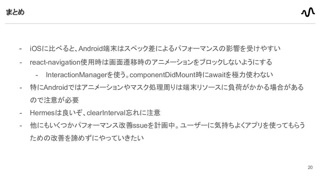まとめ - iOSに比べると、Android端末はスペック差によるパフォーマンスの影響を受けや...