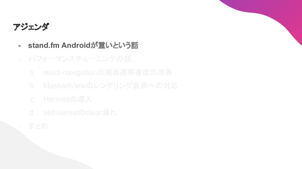 - stand.fm Androidが重いという話 - パフォーマンスチューニングの話 a. ...