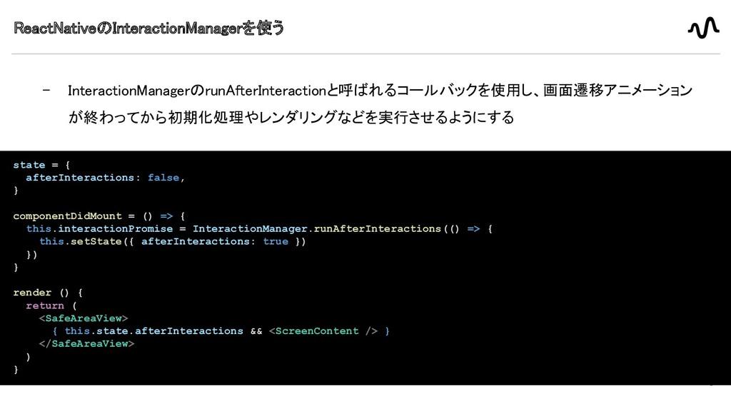 9 ReactNativeのInteractionManagerを使う  - Interac...