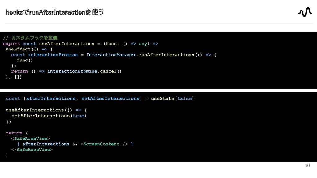 10 hooksでrunAfterInteractionを使う  // カスタムフックを定義...