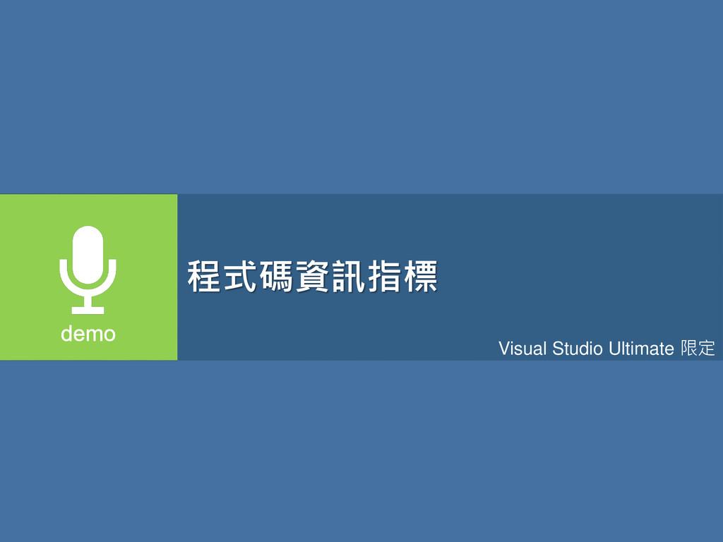 程式碼資訊指標 Visual Studio Ultimate 限定