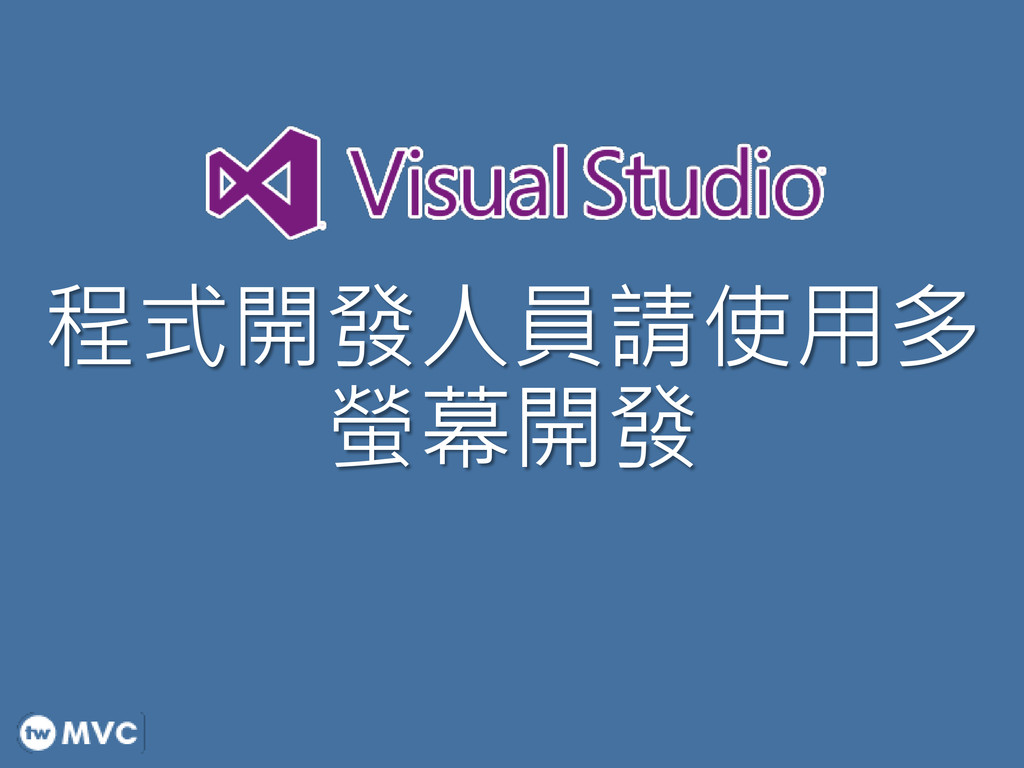 程式開發人員請使用多 螢幕開發