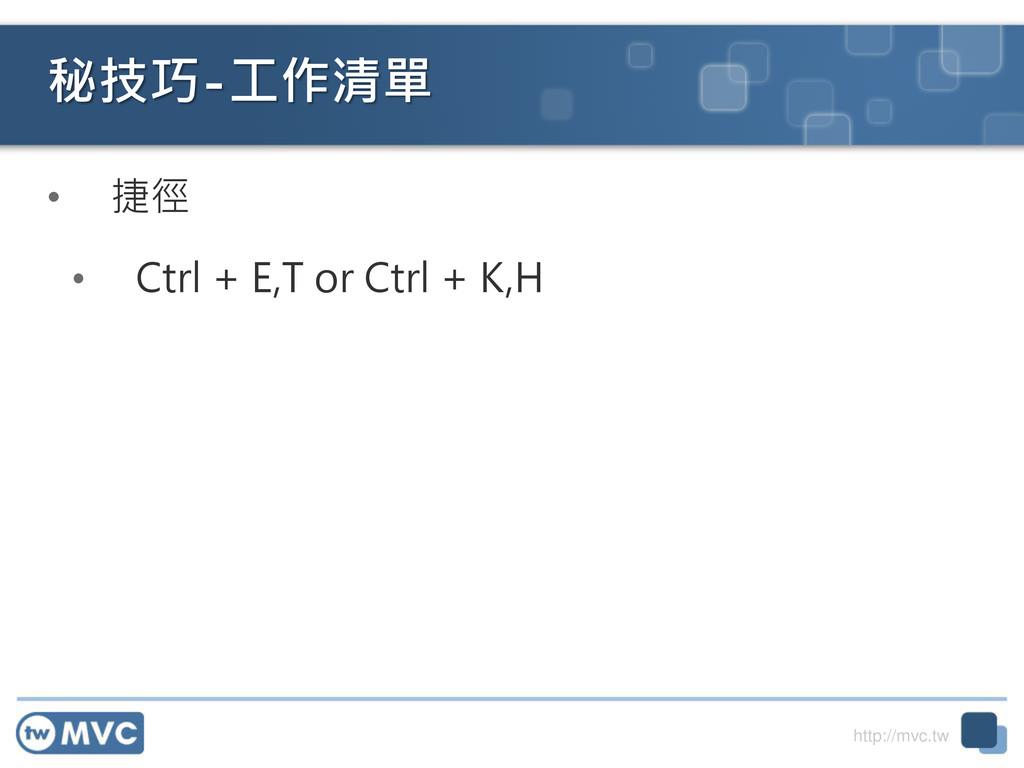 http://mvc.tw • 捷徑 • Ctrl + E,T or Ctrl + K,H 秘...