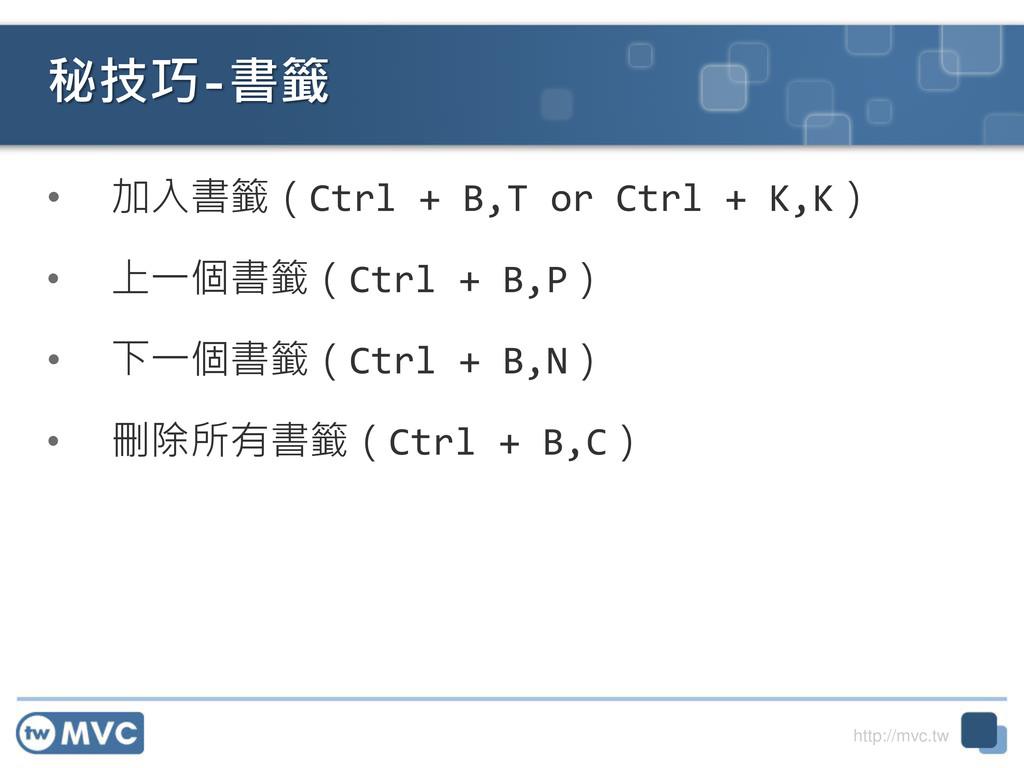 http://mvc.tw • 加入書籤(Ctrl + B,T or Ctrl + K,K) ...
