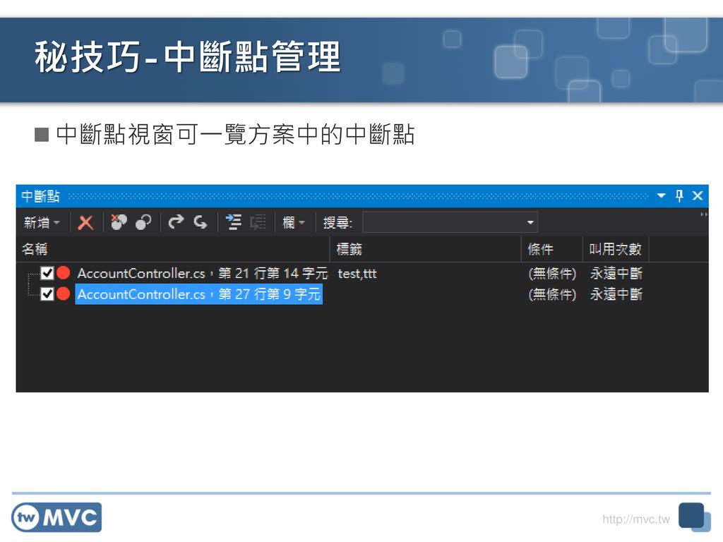 http://mvc.tw  中斷點視窗可一覽方案中的中斷點 秘技巧-中斷點管理