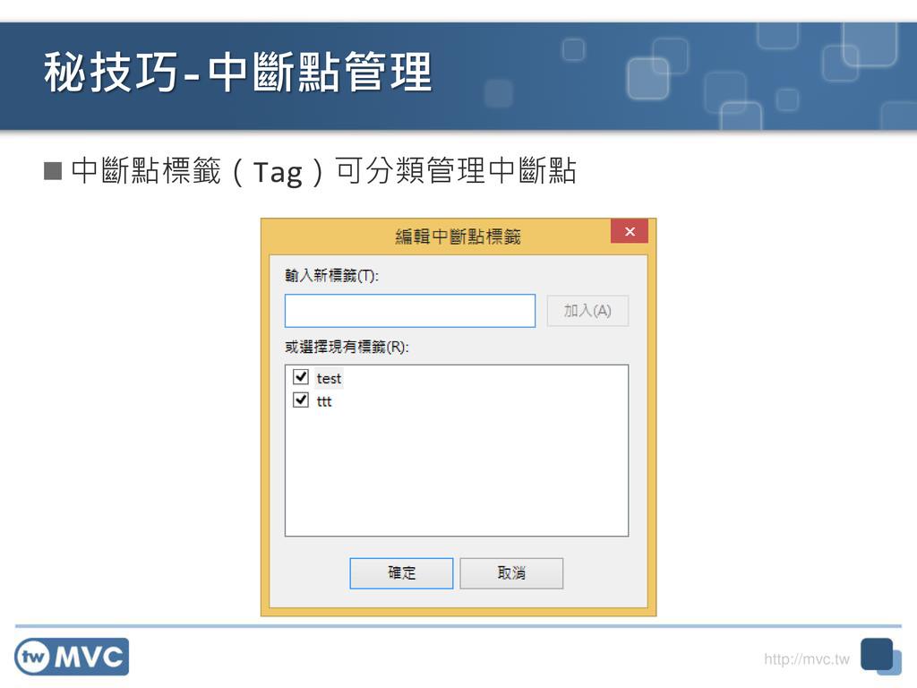 http://mvc.tw  中斷點標籤(Tag)可分類管理中斷點 秘技巧-中斷點管理