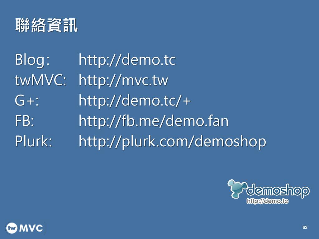 聯絡資訊 Blog: http://demo.tc twMVC: http://mvc.tw ...