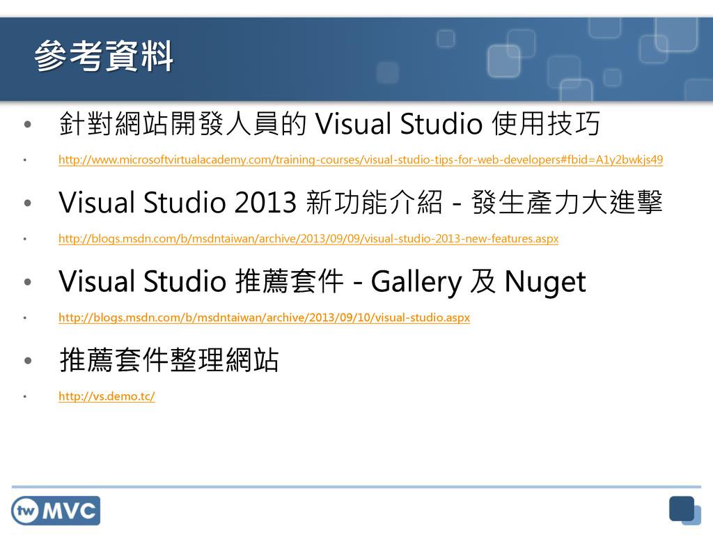 參考資料 • 針對網站開發人員的 Visual Studio 使用技巧 • http://ww...