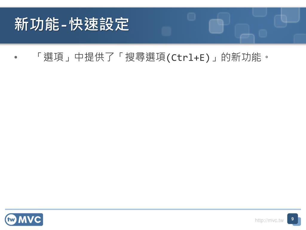 http://mvc.tw • 「選項」中提供了「搜尋選項(Ctrl+E)」的新功能。 新功能...