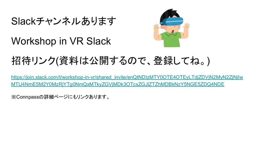 Slackチャンネルあります Workshop in VR Slack 招待リンク(資料は公開...