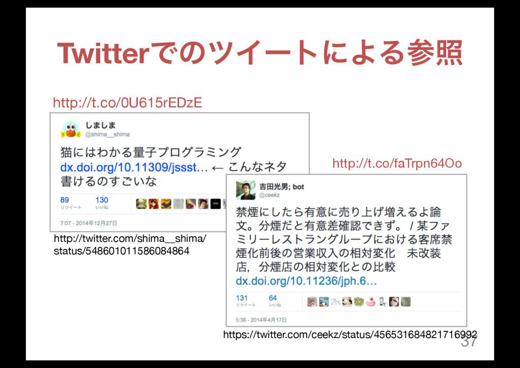TwitterͰͷπΠʔτʹΑΔর 37 http://twitter.com/shima_...