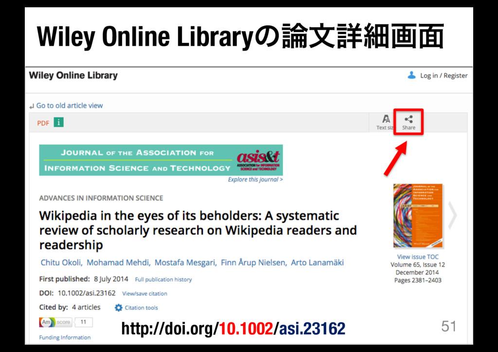 51 http://doi.org/10.1002/asi.23162 Wiley Onlin...