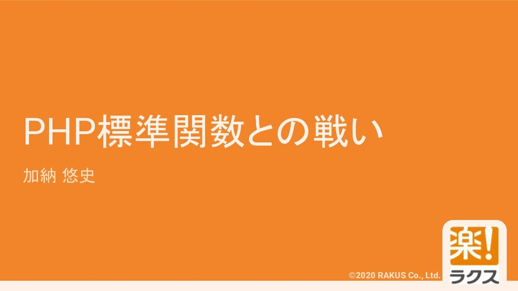 #RAKUSMeetup ©2020 RAKUS Co., Ltd. PHP標準関数との戦い ...