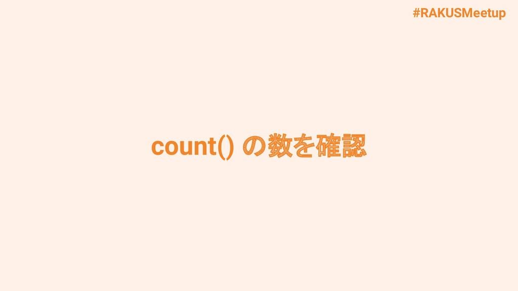 #RAKUSMeetup count() の数を確認