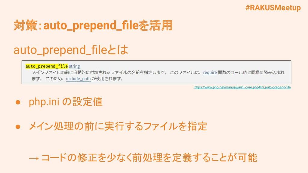#RAKUSMeetup 対策:auto_prepend_fileを活用 auto_prepen...