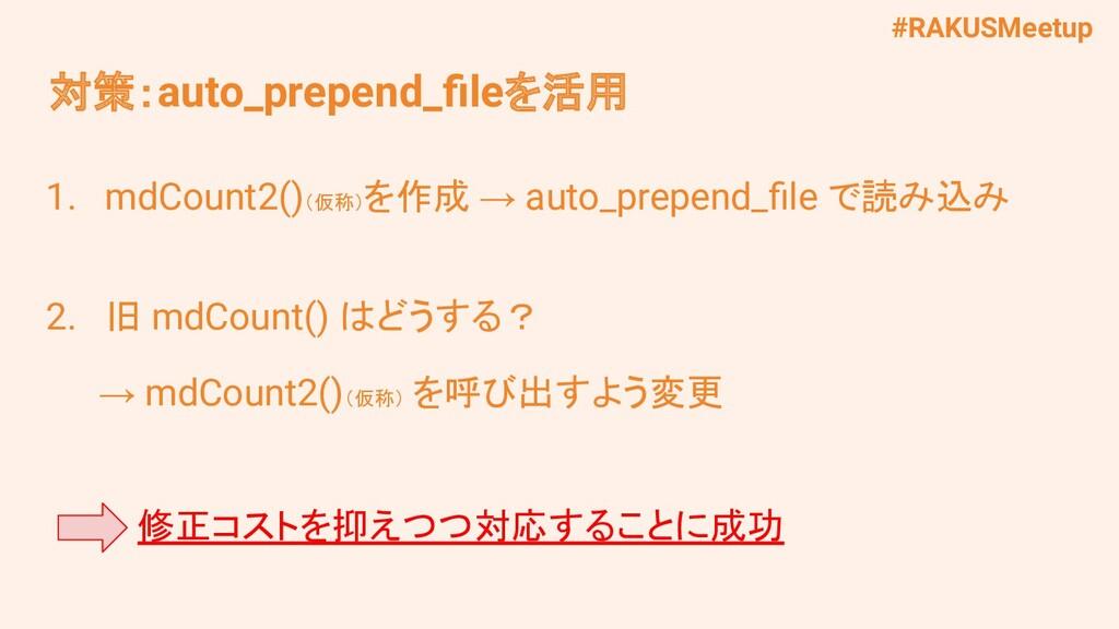 #RAKUSMeetup 対策:auto_prepend_fileを活用 1. mdCount2...