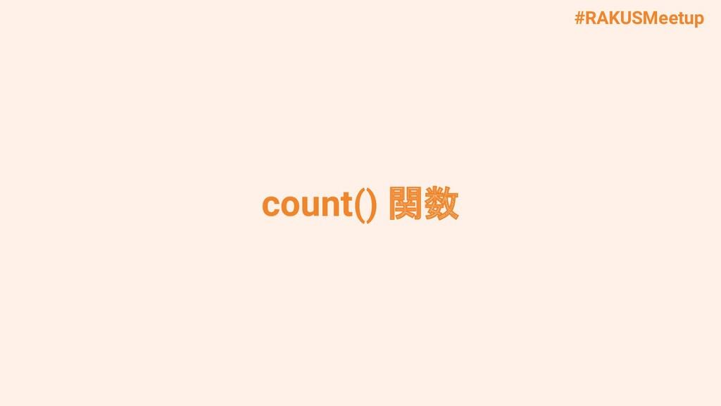 #RAKUSMeetup count() 関数
