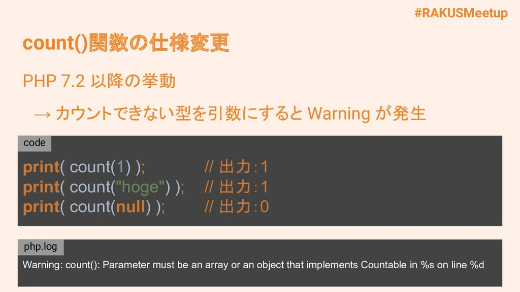 #RAKUSMeetup count()関数の仕様変更 PHP 7.2 以降の挙動  → カウ...