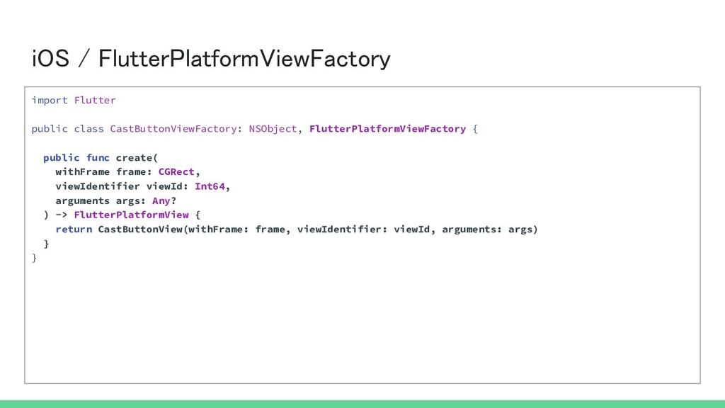 iOS / FlutterPlatformViewFactory import Flutte...