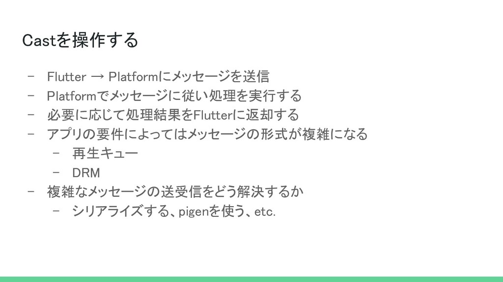 Castを操作する - Flutter → Platformにメッセージを送信 - Pla...