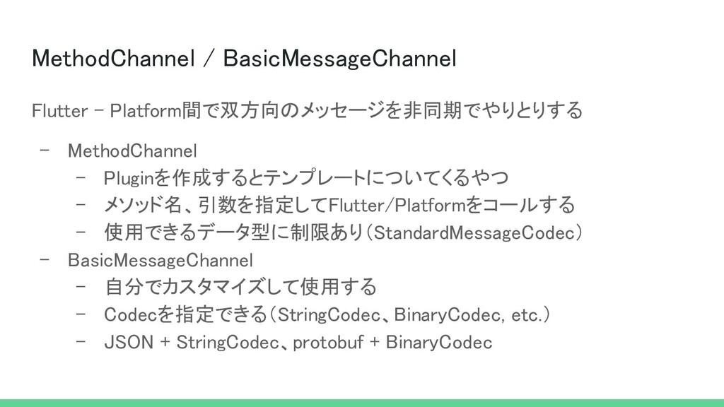 MethodChannel / BasicMessageChannel Flutter - ...