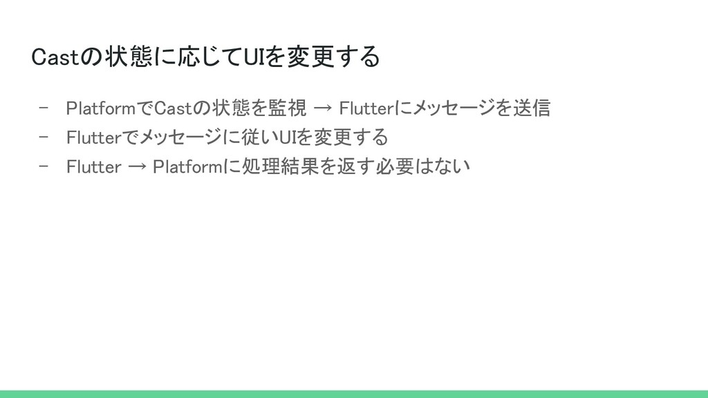 Castの状態に応じてUIを変更する - PlatformでCastの状態を監視 → Flu...