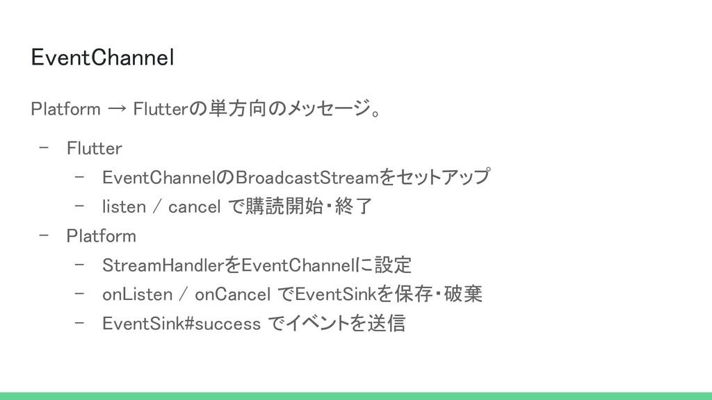 EventChannel Platform → Flutterの単方向のメッセージ。 - ...