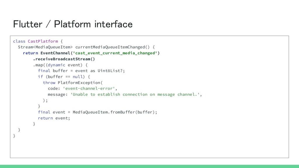 Flutter / Platform interface class CastPlatfor...