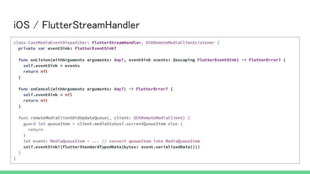 iOS / FlutterStreamHandler class CastMediaEven...