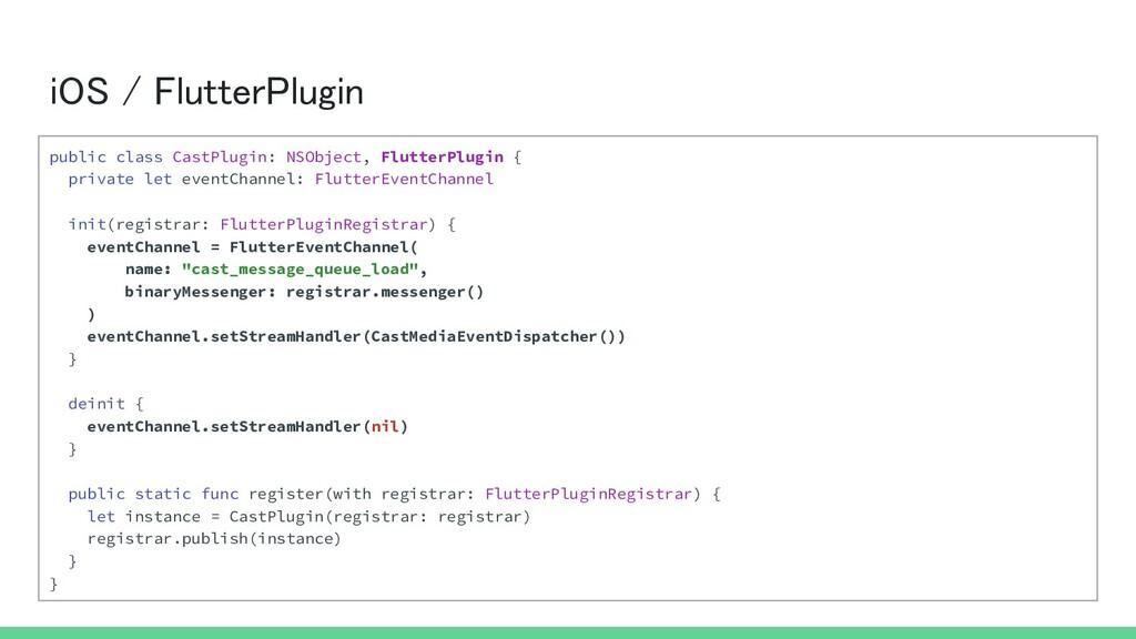 iOS / FlutterPlugin public class CastPlugin: N...
