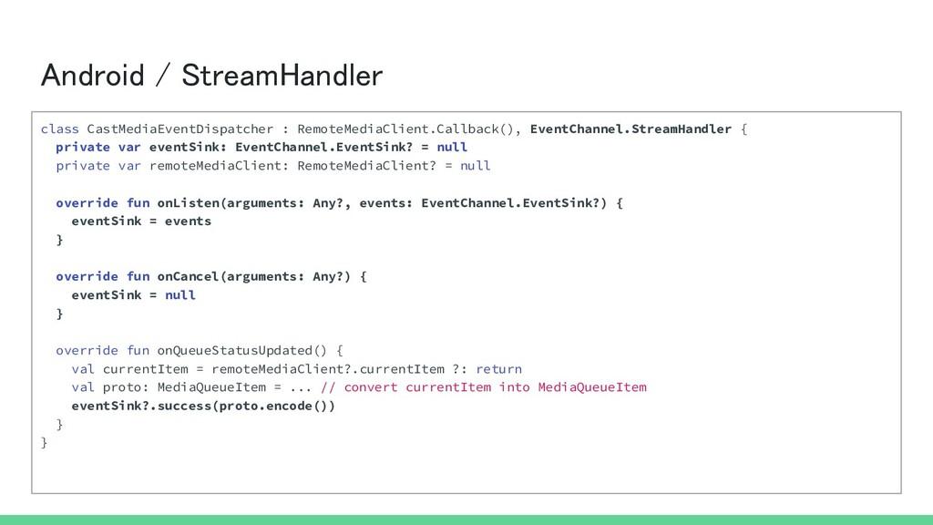 Android / StreamHandler class CastMediaEventDi...