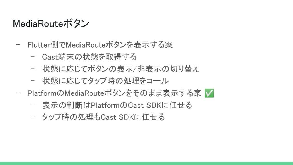 MediaRouteボタン - Flutter側でMediaRouteボタンを表示する案 ...
