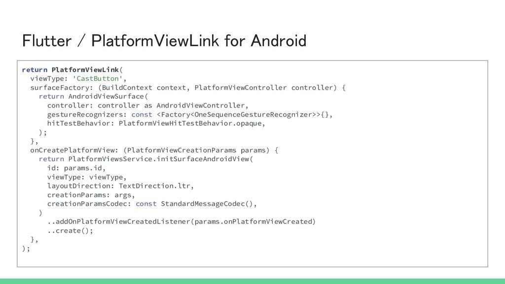 Flutter / PlatformViewLink for Android return ...