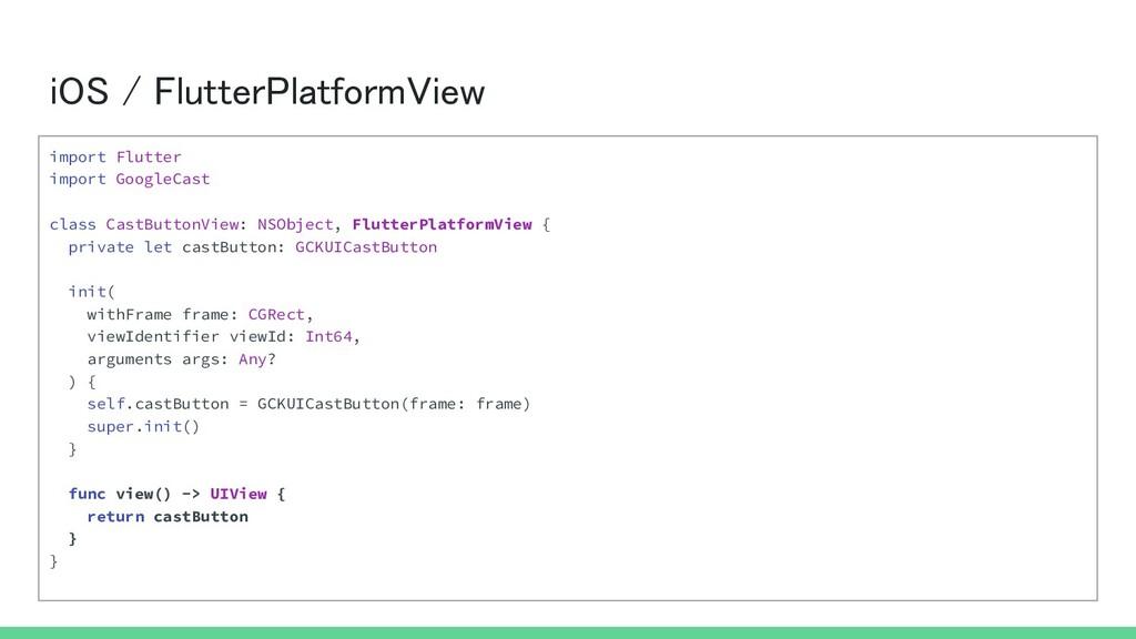 iOS / FlutterPlatformView import Flutter impor...