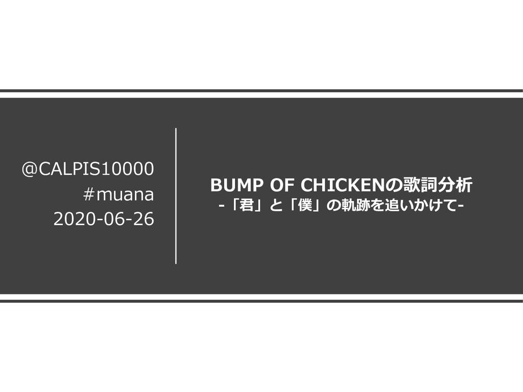 BUMP OF CHICKENの歌詞分析 -「君」と「僕」の軌跡を追いかけて- @CALPIS...