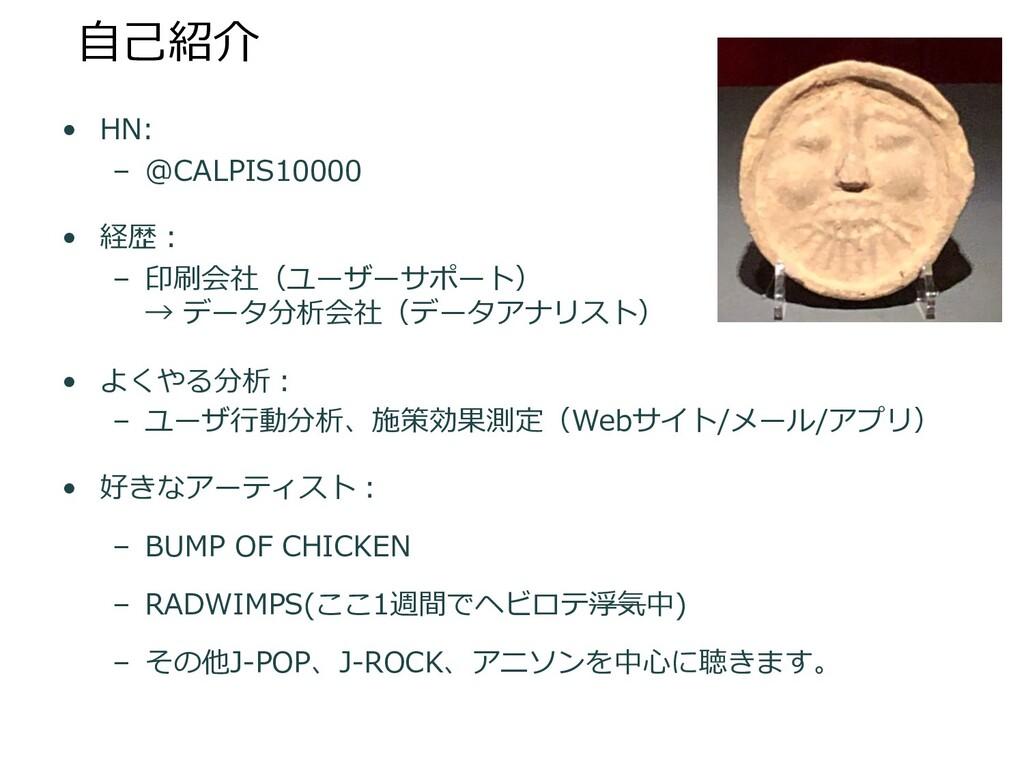 ⾃⼰紹介 • HN: – @CALPIS10000 • 経歴︓ – 印刷会社(ユーザーサポート...
