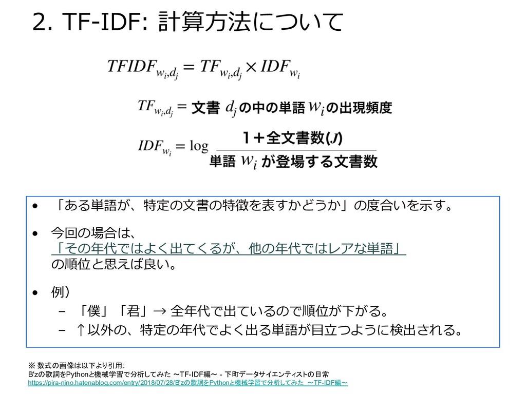 2. TF-IDF: 計算⽅法について • 「ある単語が、特定の⽂書の特徴を表すかどうか」の度...