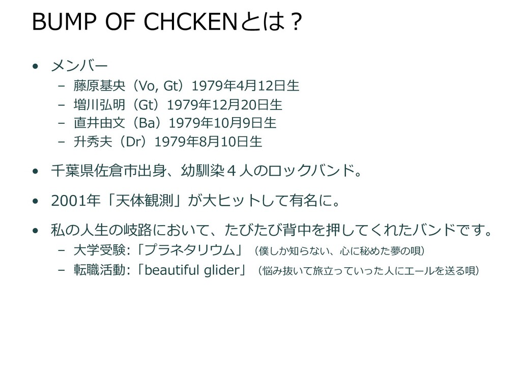 BUMP OF CHCKENとは︖ • メンバー – 藤原基央(Vo, Gt)1979年4⽉1...