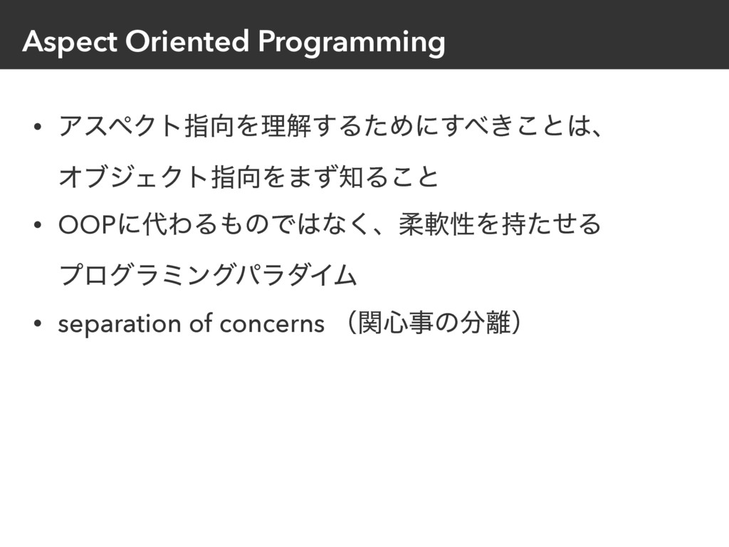 Aspect Oriented Programming • ΞεϖΫτࢦΛཧղ͢ΔͨΊʹ͢...