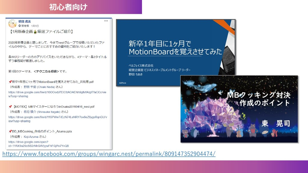 初心者向け https://www.facebook.com/groups/wingarc.n...